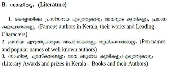 Kerala PSC VEO Syllabus 2019 and Exam Pattern @keralapsc gov in