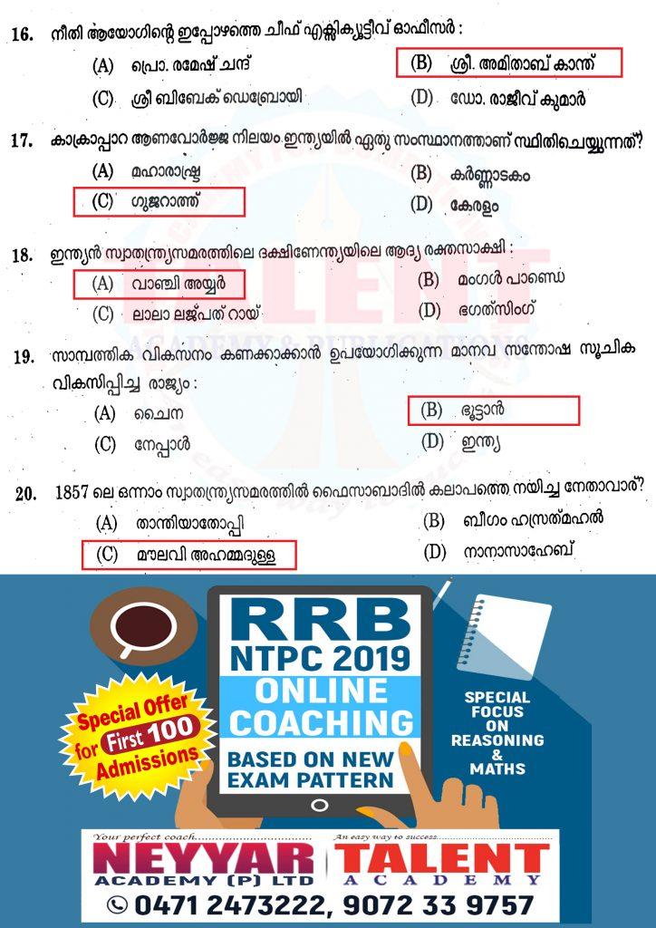 Kerala PSC Today's (04-04-2019) Exam Workshop Attender