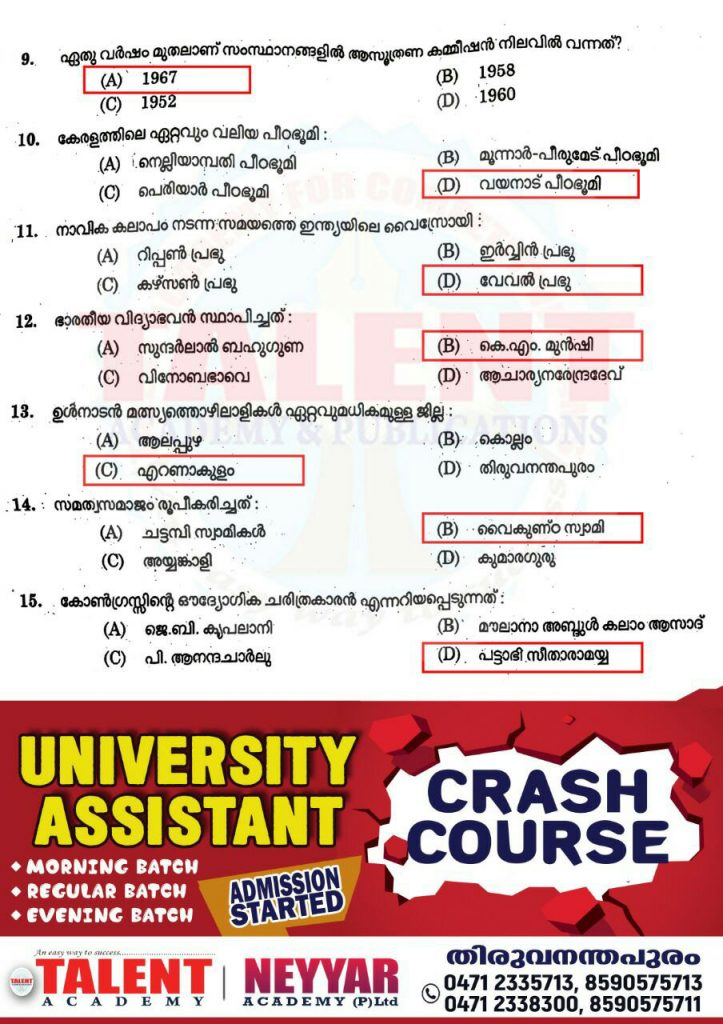 Kerala PSC Today's Exam Lascar for Fisheries Department GK Answer