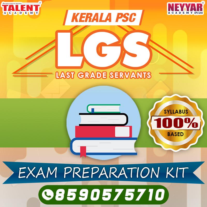 last grade servants exam study kit