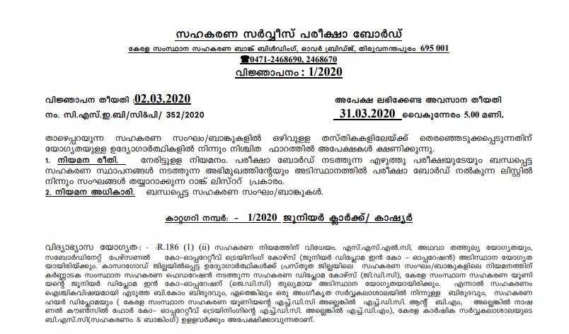 Junior Clerk Cashier Notification 2020 Official Notification Details.