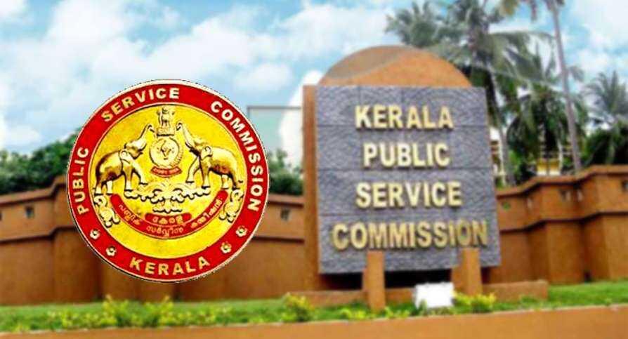 Kerala PSC Interview Schedule, ,Kerala PSC Interview, Kerala ,PSC Interview Schedule 2020