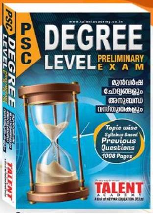 Degree level preliminary exam previous question